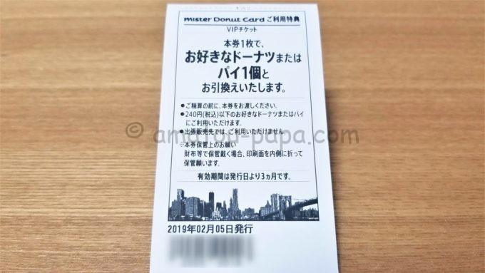 ミスタードーナツカードの特典(VIPチケット)