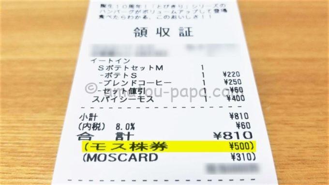 株式会社モスフードサービスの株主優待券をモスバーガーで使った時のレシート