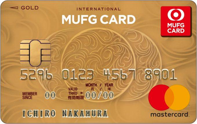 MUFGカードゴールド(マスターカード)