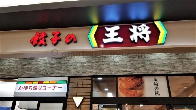 餃子の王将の店舗外観