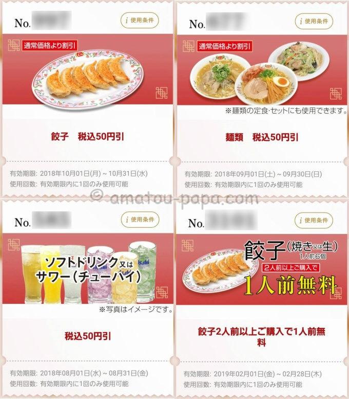 餃子の王将 公式アプリのクーポン