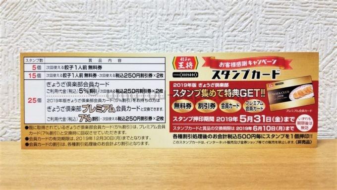 餃子の王将のスタンプカード(ぎょうざ倶楽部)