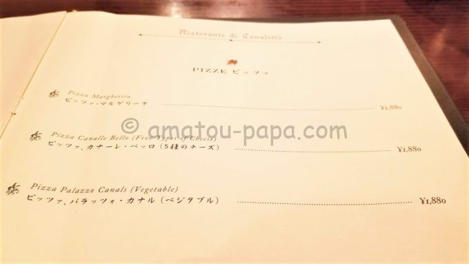 東京ディズニーシーのレストラン「リストランテ・ディ・カナレット」のピザメニュー