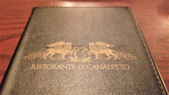 東京ディズニーシーのレストラン「リストランテ・ディ・カナレット」の伝票ホルダー