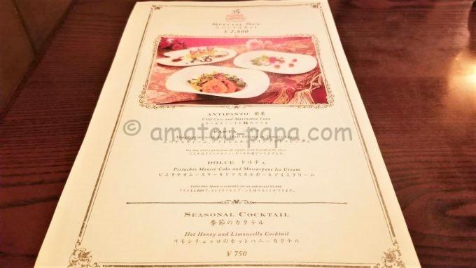 東京ディズニーシーのレストラン「リストランテ・ディ・カナレット」のスペシャルセットメニュー