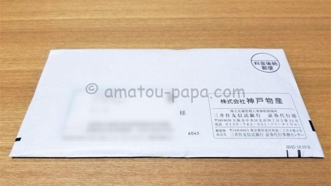 株式会社神戸物産の株主優待品が届いた時の封筒