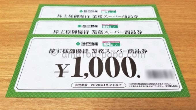 株式会社神戸物産の株主様御優待 業務スーパー商品券(3,000円分)