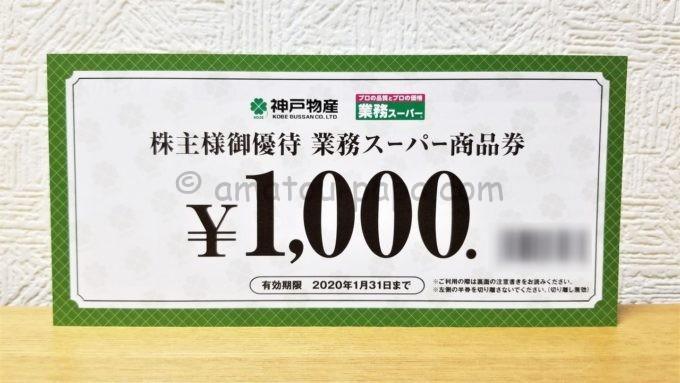 株式会社神戸物産の株主様御優待 業務スーパー商品券