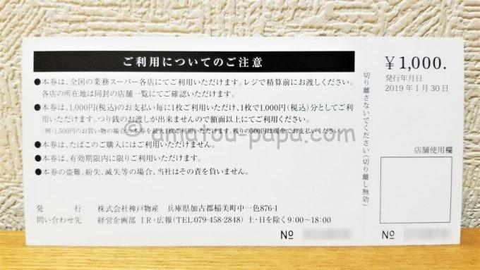 株式会社神戸物産の株主様御優待 業務スーパー商品券の裏面