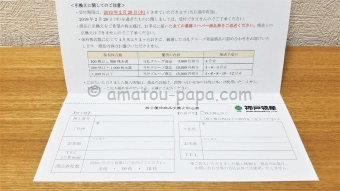 株式会社神戸物産の株主優待用品引換え申込書