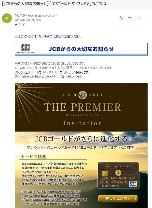 JCB GOLD THE PREMIER(JCBゴールド ザ・プレミア)のインビテーション(招待)メール