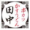 株式会社串カツ田中ホールディングスのロゴ