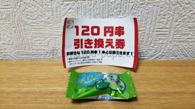 串カツ田中のガチャガチャクーポン
