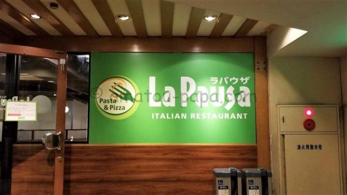 LaPausa(ラパウザ)