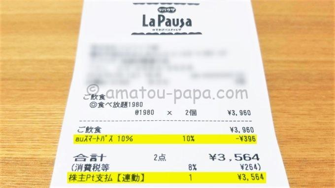 LaPausa(ラパウザ)のレシート