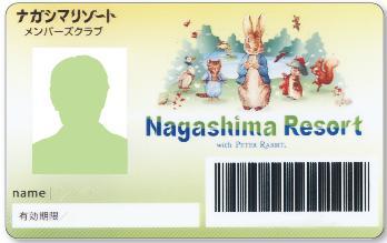 ナガシマリゾートメンバーズ(現金会員カード)