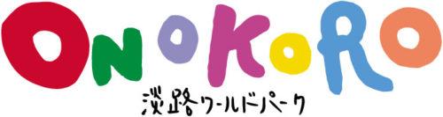 淡路ワールドパークONOKOROのロゴ