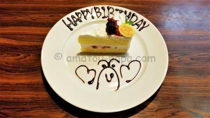 レッドロブスターの誕生日ケーキ(全体)