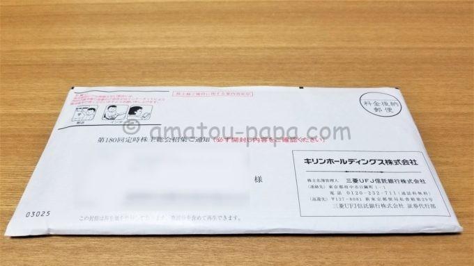 キリンホールディングス株式会社から株主様ご優待のご案内が届いた時の封筒
