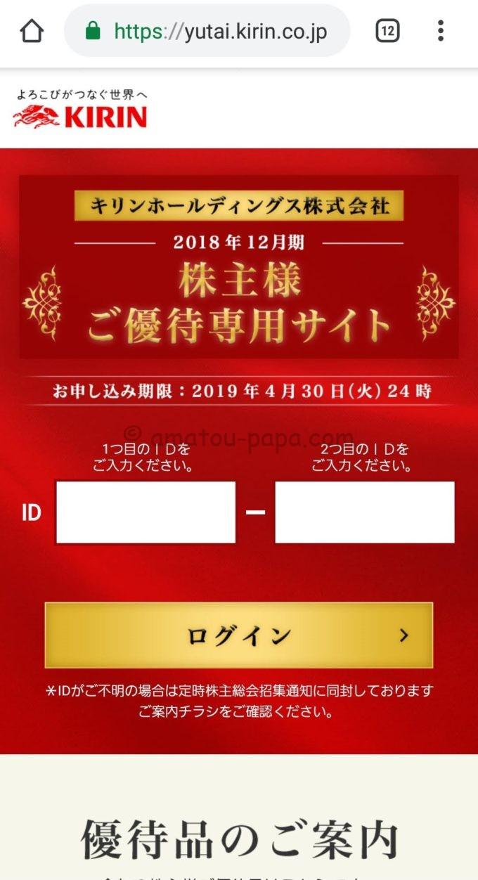 キリンホールディングス株式会社の株主様ご優待専用サイト
