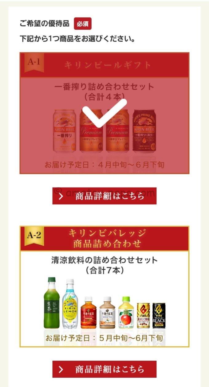キリンホールディングス株式会社の株主様ご優待専用サイトで商品を選択した時の画面