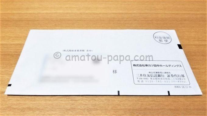 株式会社串カツ田中ホールディングスの株主優待券が届いた時の封筒