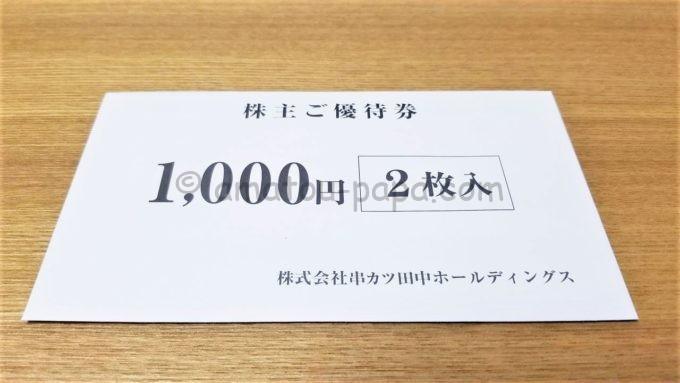 株式会社串カツ田中ホールディングスの株主優待券が入っている封筒