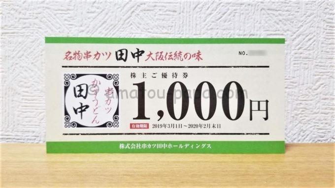 株式会社串カツ田中ホールディングスの株主優待券