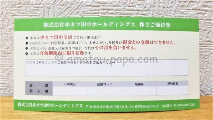 株式会社串カツ田中ホールディングスの株主優待券(裏面)