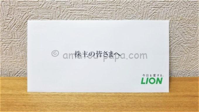 ライオン株式会社の株主優待と一緒に入っていた封筒