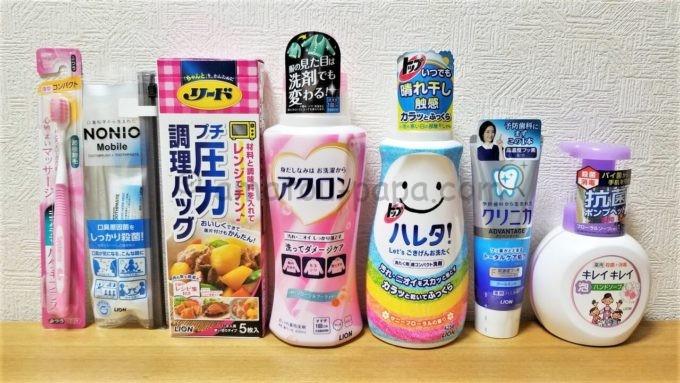 ライオン株式会社の株主優待品(新製品紹介セット)