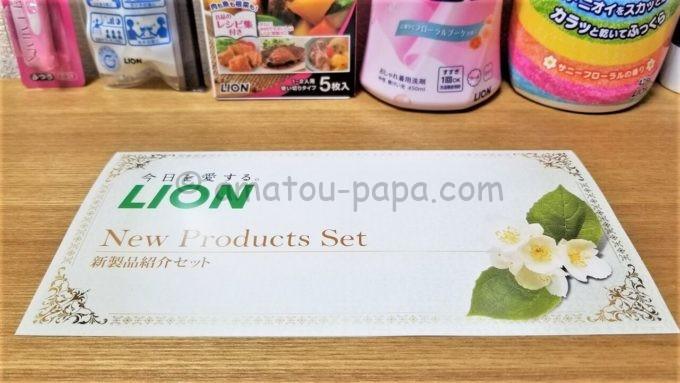 ライオン株式会社の新製品紹介セット