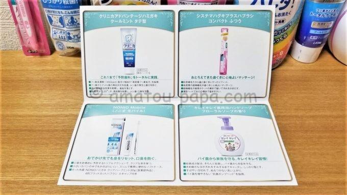 ライオン株式会社の新製品の紹介(クリニカ、システマ、ノニオ、キレイキレイ)