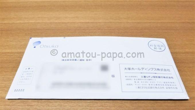 大塚ホールディングス株式会社から株主優待のご案内が届いた時の封筒