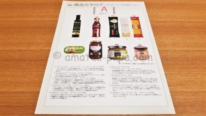 サイゼリヤの株主優待品「イタリア食材セット(Aセット)」の説明