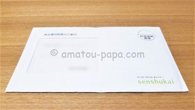 株式会社千趣会の株主優待券が届いた時の封筒