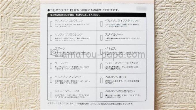 株式会社千趣会のカタログ請求専用ハガキ