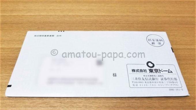 株式会社東京ドームから株主優待券が届いた時の封筒