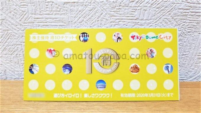 株式会社東京ドームの「東京ドーム株主優待得10チケット」