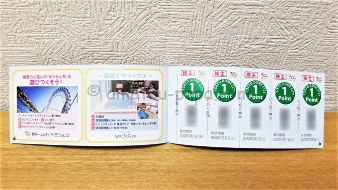 株式会社東京ドームの「東京ドーム株主優待得10チケット」の中身