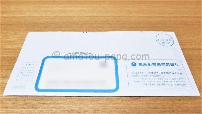 東京都競馬株式会社の株主優待が届いた時の封筒