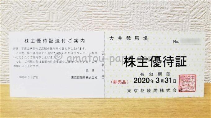 東京都競馬株式会社の株主優待「大井競馬場の株主優待証」