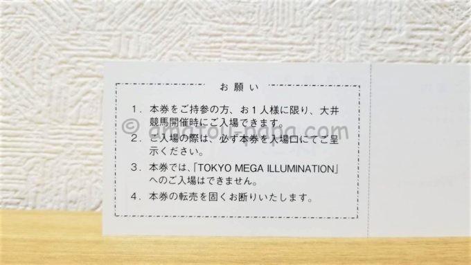 東京都競馬株式会社の株主優待「大井競馬場の株主優待証の裏面」
