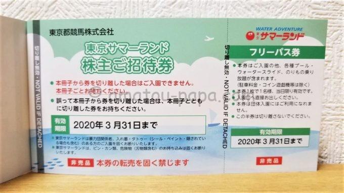 東京都競馬株式会社の株主優待「東京サマーランドの株主ご招待券」