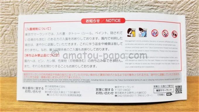 東京都競馬株式会社の株主優待「東京サマーランドの招待券の裏面」