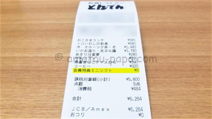 和食レストランとんでんのレシート