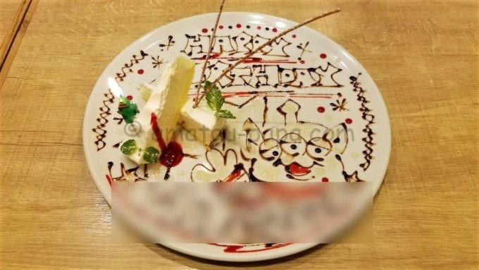 カプリチョーザの誕生日ケーキ(バースデーケーキ)のプレート