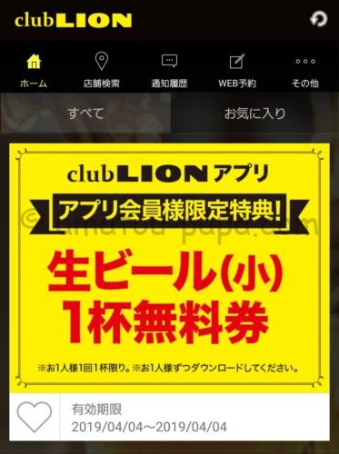 銀座ライオンのCLUB LIONアプリのクーポン