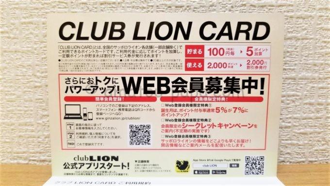銀座ライオンのclub LION CARD(クラブライオンカード)の説明