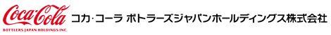 コカ・コーラ ボトラーズジャパンホールディングス株式会社のロゴ